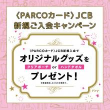 〈PARCOカード〉JCB新規ご入会キャンペーン