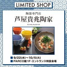 【期間限定SHOP】陶器専門店 芦屋貴兆陶家