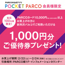【新所沢PARCO】POCKETPARCO会員様限定!ご優待券プレゼント!