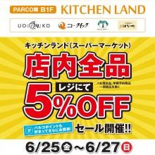6/25(金)~27(日) キッチンランド レジにて5%OFF 開催!