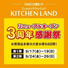 キッチンランド・フードテラス リニューアルオープン3周年感謝祭!