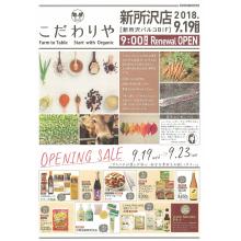 ■ RENEWAL OPEN ■ こだわりや(オーガニック・自然食品)
