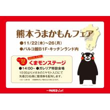 新所沢パルコにくまモンがやってくる!