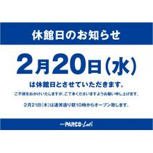 【休館日のご案内】2月20日(水)は休館日とさせていただきます。