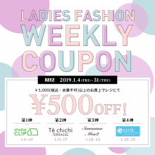 ◇1/4(金)~1/31(木) ◆ LADIES FASHION WEEKLY COUPON
