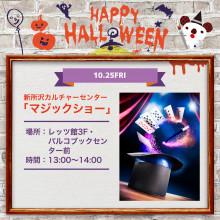 10/25(金) PARCO館4F新所沢カルチャーセンター マジックショー