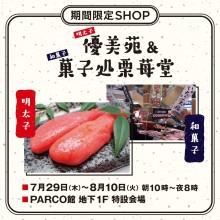 【期間限定SHOP】優美苑(明太子)&菓子処栗苺堂(和菓子)