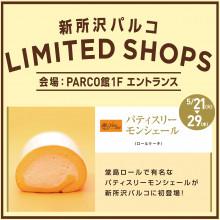 【期間限定SHOP】パティスリー モンシェール