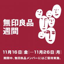 11/16(金)~11/26(月)「無印良品週間」開催!