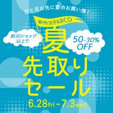 【新所沢PARCO】夏先取りセール 開催!