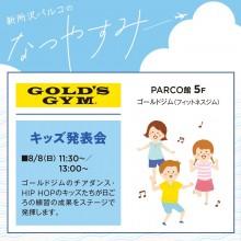 8/8(日) ゴールドジム スペシャルイベント開催!