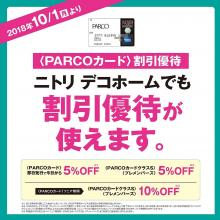 ニトリデコホーム<PARCOカード>割引優待開始!