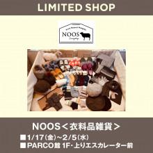【期間限定SHOP】 NOOS(ノース)