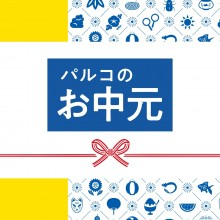 新所沢パルコのお中元・夏の贈り物