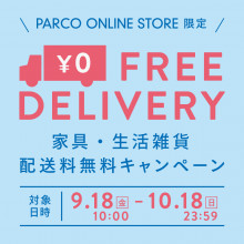 【PARCO ONLINE STORE】家具・生活雑貨配送料無料キャンペーン