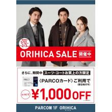PARCO館1Fオリヒカ <PARCOカード>ご利用で1,000円OFF!【スーツ・コート限定】