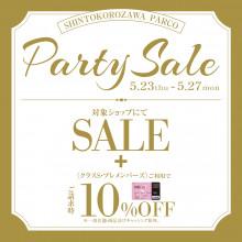 【新所沢パルコ】5/23(木)-27(月) PARTYSALE開催!