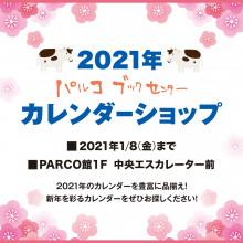 【期間限定SHOP】 2021年パルコブックセンター カレンダーショップ