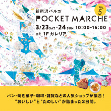 POCKET MARCHE VOL5