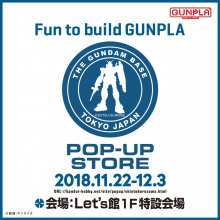 「THE GUNDAM BASE TOKYO POP-UP STORE」開催!