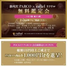 【パルコ館B1F・ラフテル】ポケパ会員限定!買取1万円以上ご成立で1,000円分の商品券進呈
