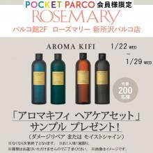 ◇1/22(水)~1/29(水)◆ ローズマリー サンプルセットプレゼント