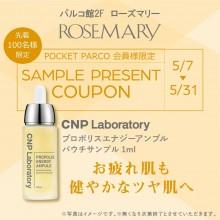 【先着100名様限定】『ROSEMARY』CNP プロP セラムサンプルプレゼント!