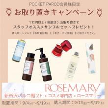 ◇9/4(水)~9/19(木) ◆ ROSE MARY 商品取り置きでサンプルセットプレゼント