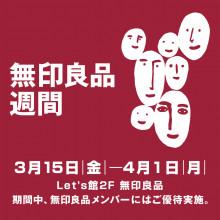 3/15(金)~4/1(月)「無印良品週間」開催!