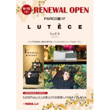 ■ RENEWAL OPEN ■ リュテス(バッグ)