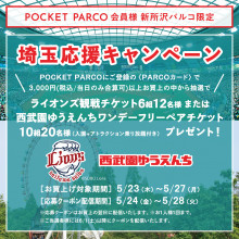 【POCKET PARCO】新所沢店限定!埼玉応援キャンペーン