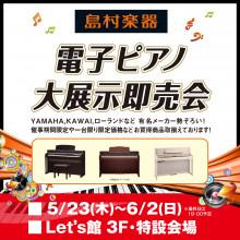 【期間限定SHOP】島村楽器電子ピアノ大展示即売会 開催!