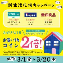 ◇3/1(金)~3/20(水)◆ 期間中お好きな1日対象店舗でのお買物コイン2倍!