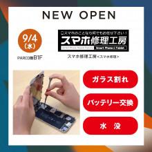 【NEW SHOP】スマホ修理工房
