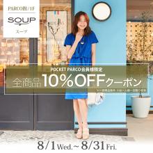 ◇8/1(水)~8/31(金)◆ PARCO館1FSOUP クーポン