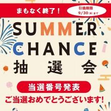 『SUMMER CHANCE抽選会』当選発表!