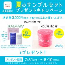 ◇7/31(金)~8/10(月)◆ POCKET PARCO会員様限定! 夏のサンプル クーポン