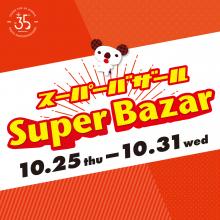 10月25日(木)~31日(水)『スーパーバザール』開催!