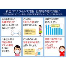 【新所沢パルコ】新型コロナウイルス対応・お買物の際のお願い
