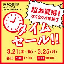 3/21(木祝)・3/25(月) 食品タイムセール開催!