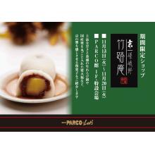 【期間限定SHOP】 京・嵯峨野 竹路庵
