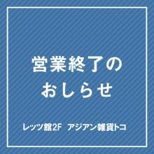レッツ館2Fアジアン雑貨トコ 営業終了のお知らせ