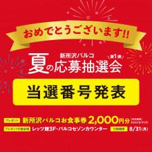 夏の応募抽選会第一弾 当選発表!