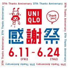 6/11(金)~24(木) ユニクロ感謝祭 開催!