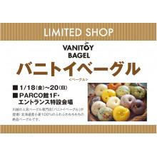 【期間限定SHOP】 バニトイベーグル