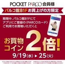 ◇9/19(水)~9/25(火)◆ PARCO館B1F限定!お買い物コイン2倍