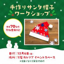 12/6(日) 1F・ガレリア 手作りサンタ帽子ワークショップ開催!