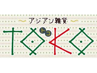 アジアン雑貨 TOKO