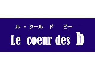 ル・クール ド b