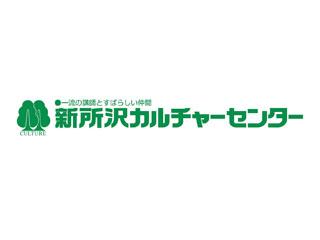 新所沢カルチャーセンター